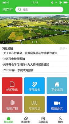 武汉智慧乡村官方客户端下载v1.0.4截图2