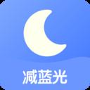 护眼夜间官方正式版下载v1.1.0