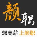 颜职招聘官方最新版下载v1.0.1