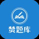 焚题库最新免费版下载v1.0.13