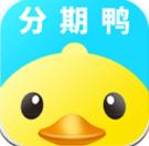 分期鸭贷款安卓版下载