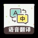 英语翻译软件王官方版下载v3.0