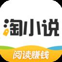 淘小说邀请码赚钱版下载v5.7.0