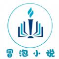 冒泡小说安卓版下载v1.3.6