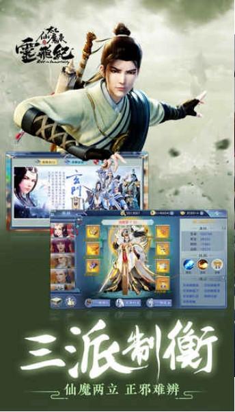 剑客帝王道苹果免费礼物手机软件下载