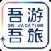 吾游吾旅安卓版下载v5.0.1