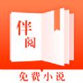 伴阅免费小说官方版下载v1.02