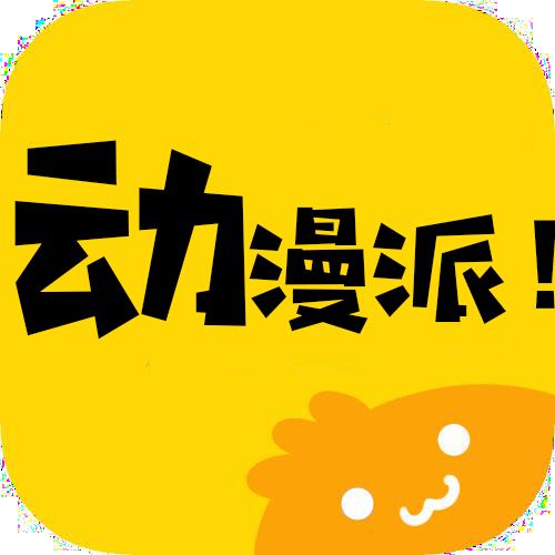 动漫派官方版下载v1.0
