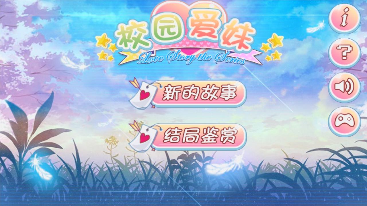 校园爱妹(文字恋爱)软件下载v1.1截图3