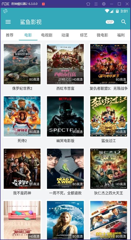 鲨鱼影视2019官方版下载v4.2.6截图3