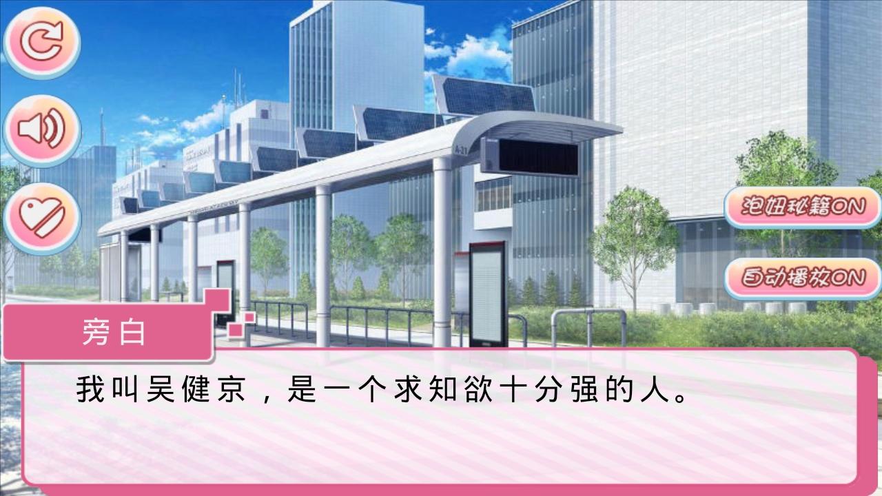 校园爱妹(文字恋爱)软件下载v1.1截图1