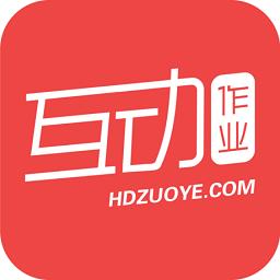 互动作业官方安卓版下载