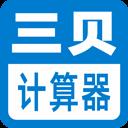 三贝计算器官方免费版下载v1.0