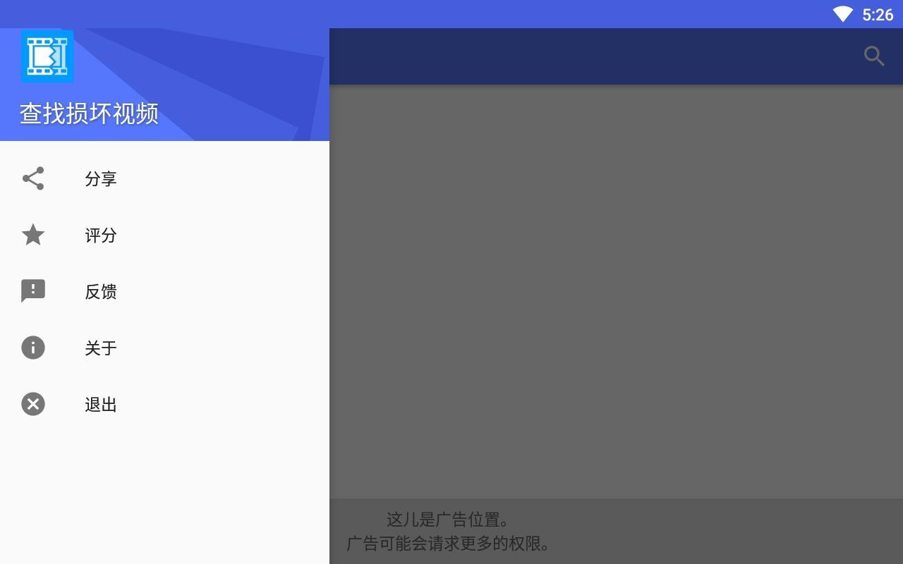 查找损坏视频最新版下载v1.08截图1