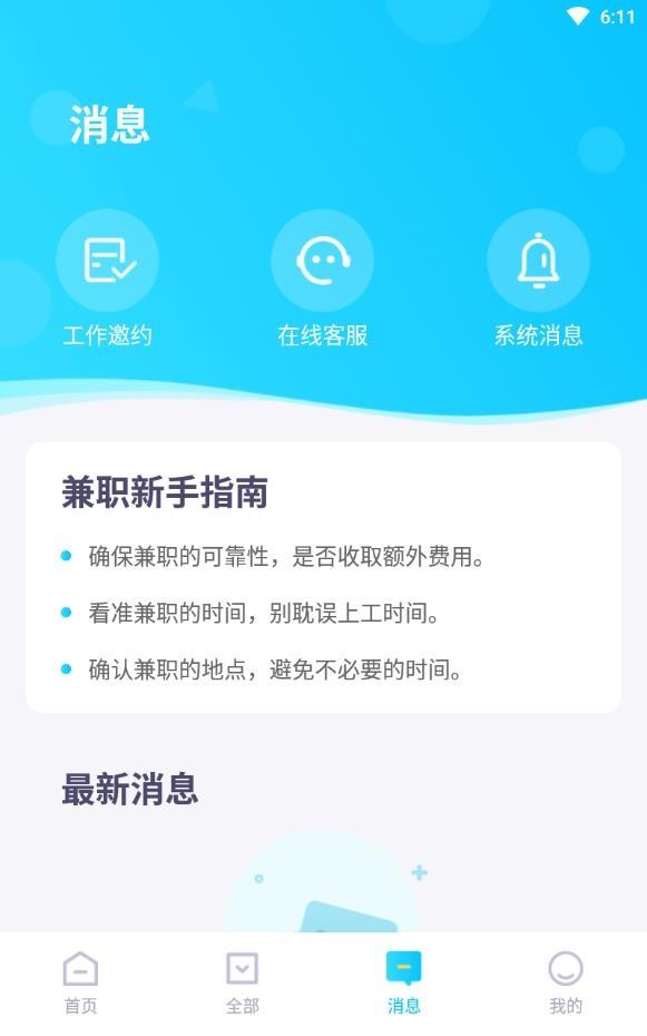 鲸选兼职官方最新版下载v1.0截图3