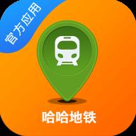 哈哈地铁官方版下载v1.0
