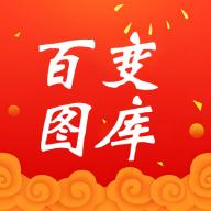 百变图库官方版下载v9.1.0
