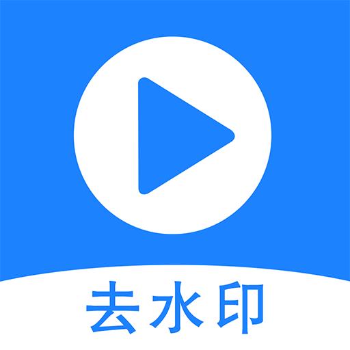 去水印王免费版下载安装v1.0