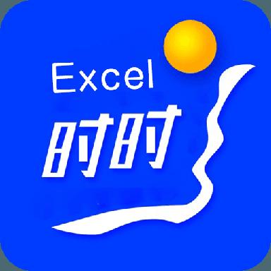 时时Excel最新免费版下载v1.0.2