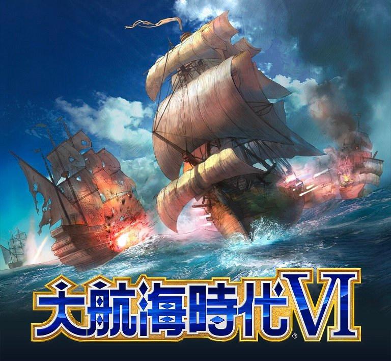 大航海时代6破解版下载v1.0.7