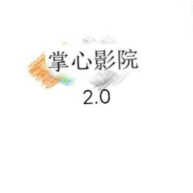 掌心影院手机软件下载v2.0.4