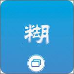 照片变清晰助手免费版下载v1.0.1