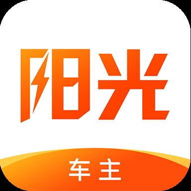 阳光出行车主端最新版下载v4.0