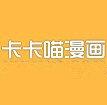 卡卡喵漫画基地免费网页版下载v1.0.3