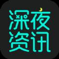 深夜资讯安卓软件下载v3.7.2v3.7.2