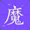 魔都小说全文免费版下载v2.6.1