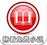 畅看免费小说安卓版下载v1.3.0