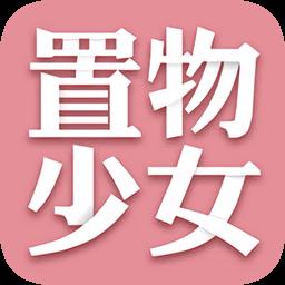 置物少女安卓破解版下载v1.2.5