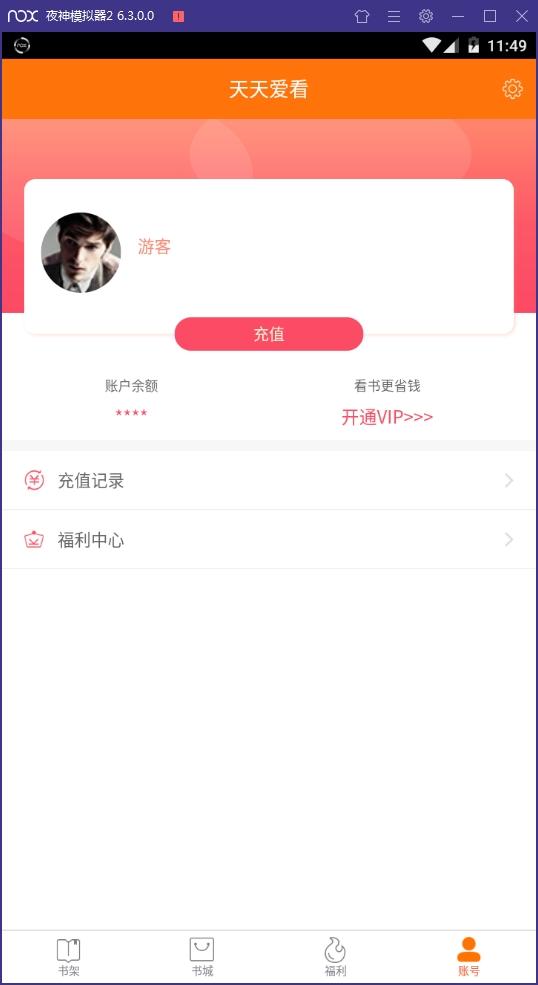 快爽小说安卓版下载v1.0.12截图0