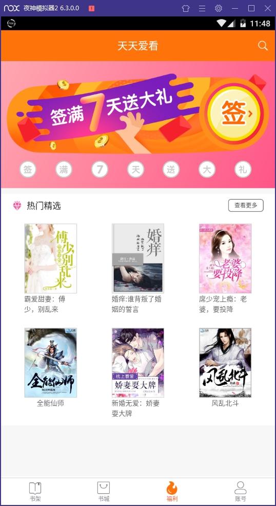 快爽小说安卓版下载v1.0.12截图1