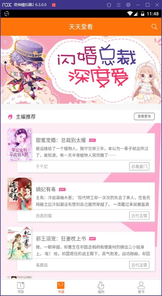 快爽小说安卓版下载v1.0.12截图3