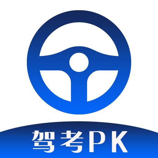 驾考PK官方客户端下载v1.1.2