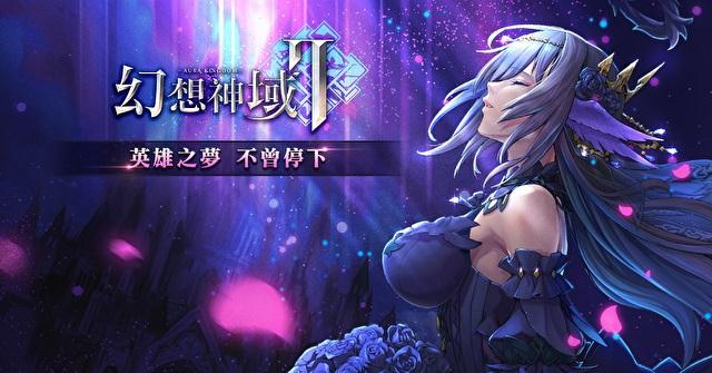 幻想神域2台服官网下载v5.7.1截图3