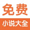 bb小说看网络小说软件下载