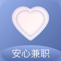 安心兼职官方正式版下载v5.3.6