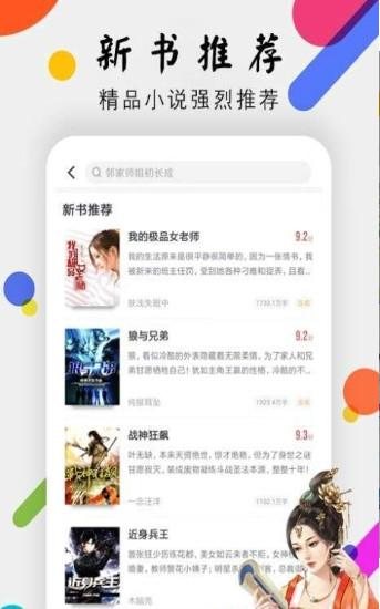 菠萝小说斗罗大陆免费版下载v4.2.16截图0