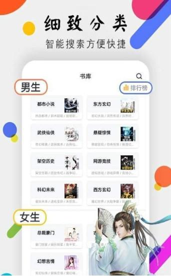 菠萝小说斗罗大陆免费版下载v4.2.16截图1