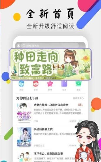 菠萝小说斗罗大陆免费版下载v4.2.16截图2