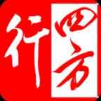 行四方官方客户端下载v0.1.2
