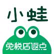 小蛙免税店官方最新版下载v1.0