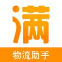 物流助手最新版下载v4.17