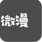 微漫站最新版下载v1.0.6