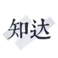知达教育官方客户端下载v1.0.7