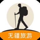 无疆旅游定制官方版下载