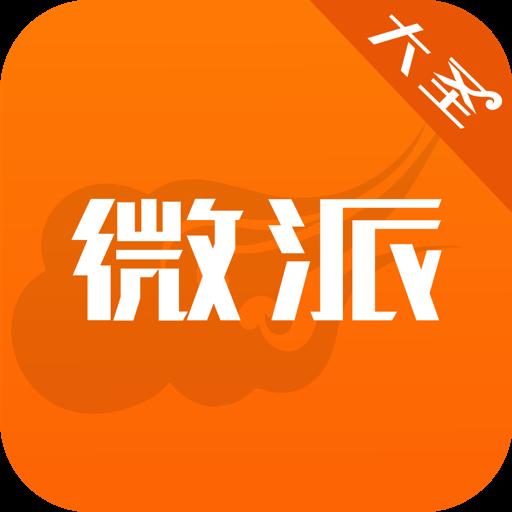 大圣微派最新版下载v1.0.0