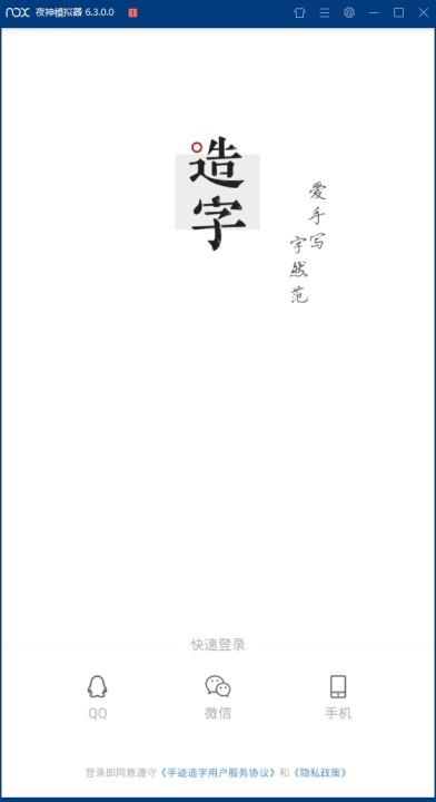 手迹造字最新版下载截图4
